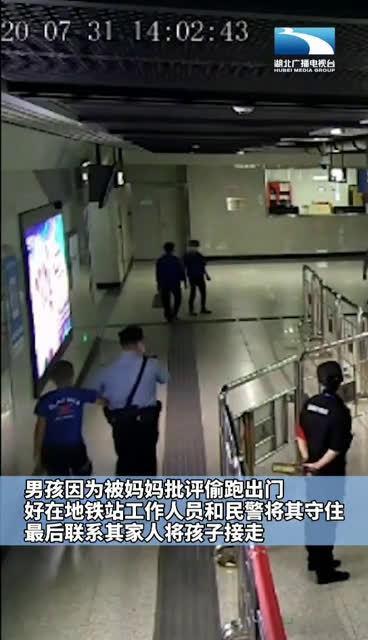 """男童地铁站里""""大闹天宫""""民警陪做数学题""""套话""""找家人"""