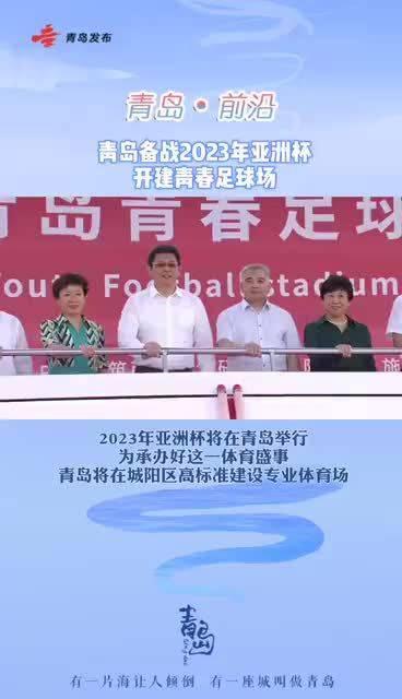 青岛前沿 青岛备战2023年亚洲杯 开建青春足球场