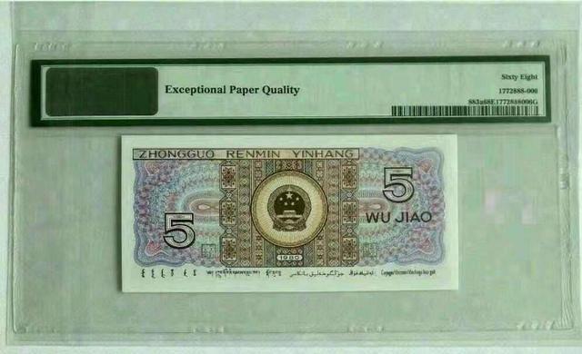 现在用的5角纸币,已经升值96000倍以上,你能找到吗?