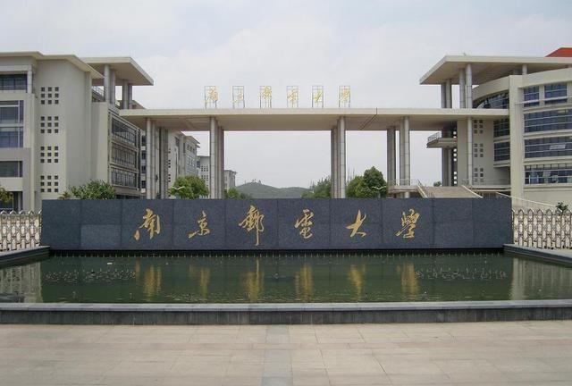 南京邮电大学多少分能上,往年全国各省录取分数线出炉