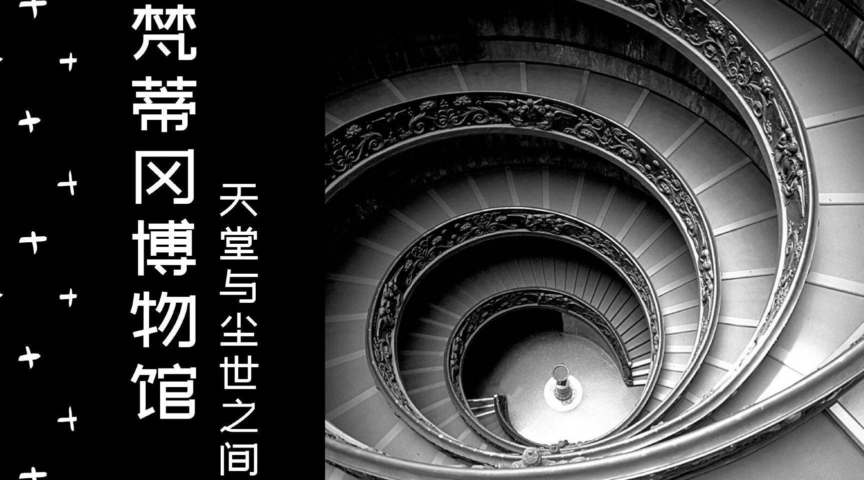 纪录片资源:《梵蒂冈博物馆:天堂与尘世之间》……