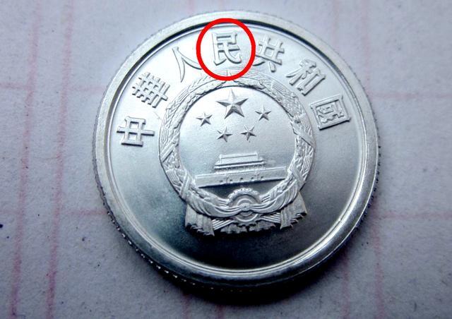 全国少见的5分硬币,已经升值220000倍以上,你能找到吗?