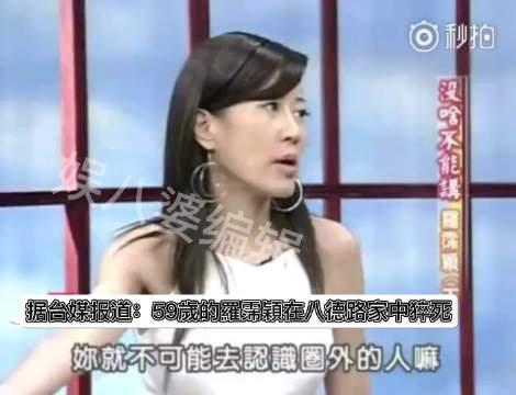 你们还记得蔡康永小S节目里的大姐大罗霈颖么?