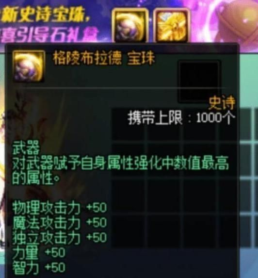 DNF:史诗宝珠获得0.001%的概率