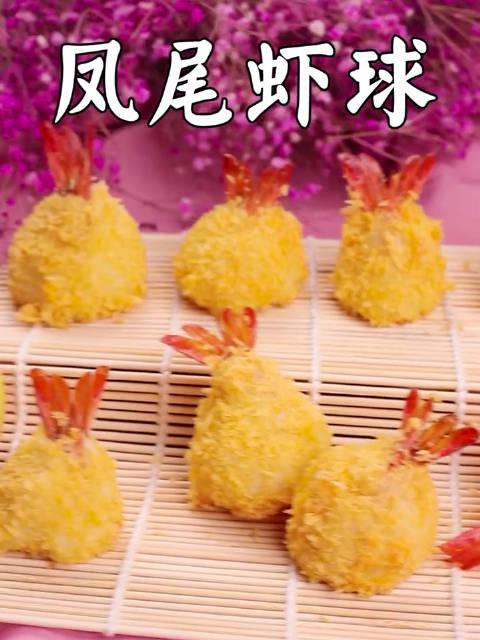 土豆泥凤尾虾球做法