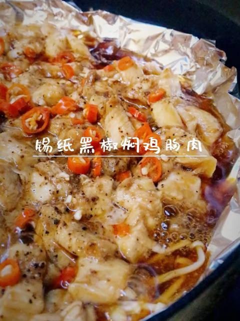 减脂无油锡纸黑椒焖鸡胸肉 入口香辣嫩滑……