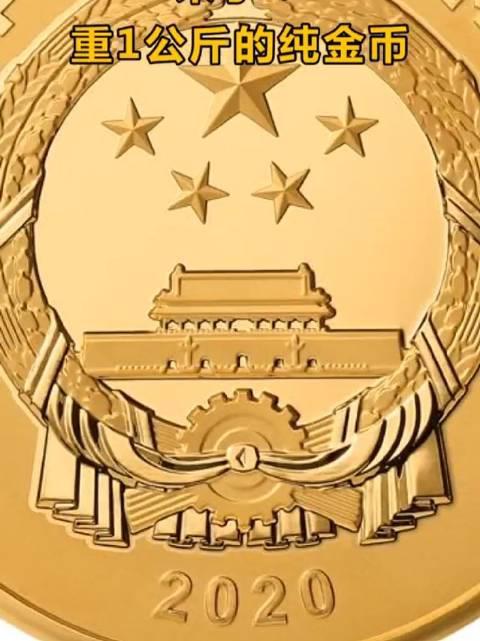 来了!紫禁城建成600年纪念币! 共7枚,其中1公斤金币面额1万!