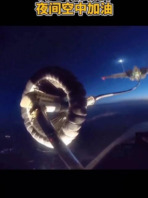 重磅视频!歼-15舰载机夜间空中加油……