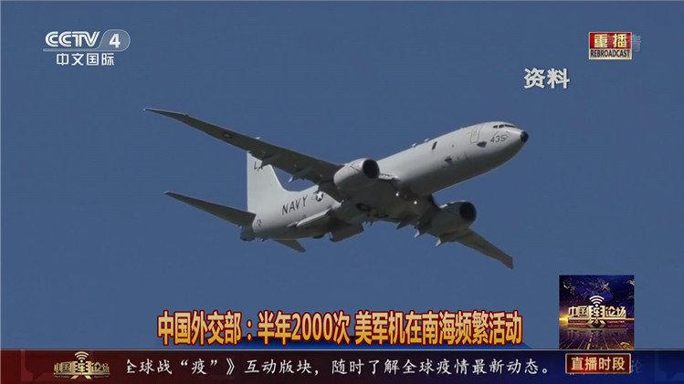 """美军舰机在南海""""兴风作浪"""" 中国外交部严正警告"""