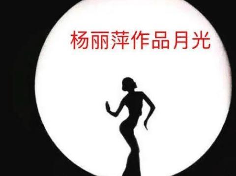 杨丽萍起诉餐厅用她剪影装修索赔百万,却遭怼:孔雀舞就你会跳?