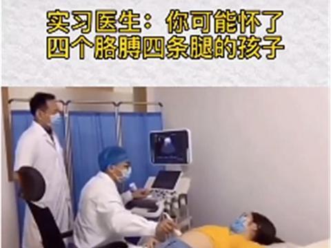 实习医生:你可能怀了4个胳膊4条腿的孩子,老医生:那叫双胞胎