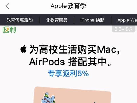 """优惠加免息再专享5%返利返利网携手苹果推出""""Apple教育季""""大促"""