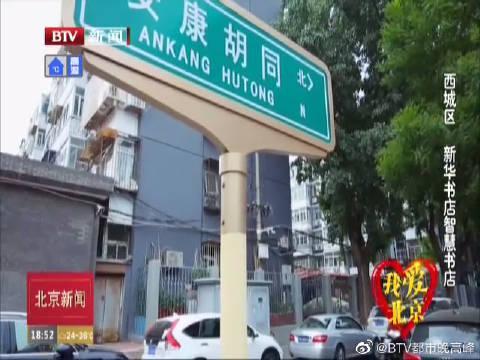 北京我爱北京:西城区 新华书店智慧书店