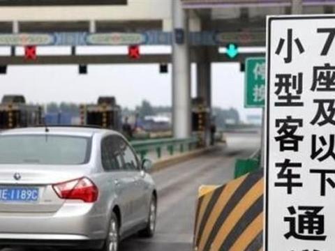 春节期间,高速是免费的,但这四种车是不包括在内的