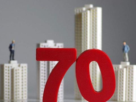 """住宅用地,70年到期后如何""""续期""""?新规公布,今后一律这么做!"""