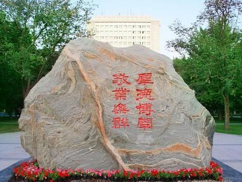 北京一高校升学比例全国领先,有三个合作办学专业,学费每年7万