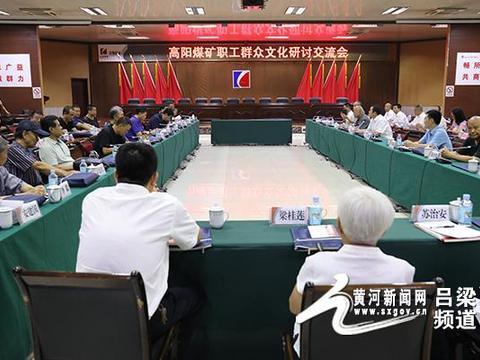 汾西矿业高阳煤矿举办职工群众文化研讨交流活动
