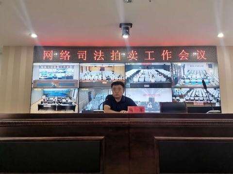 通化中院引入拍卖辅助机构 执行局召开网络司法拍卖业务视频培训