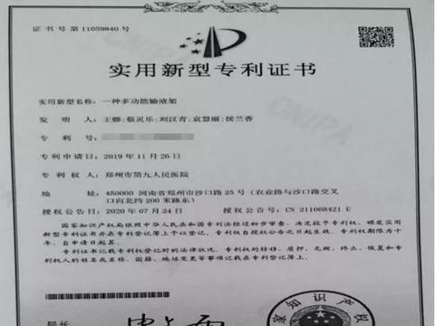 """郑州市九院""""多功能输液架""""喜获实用新型专利证书"""