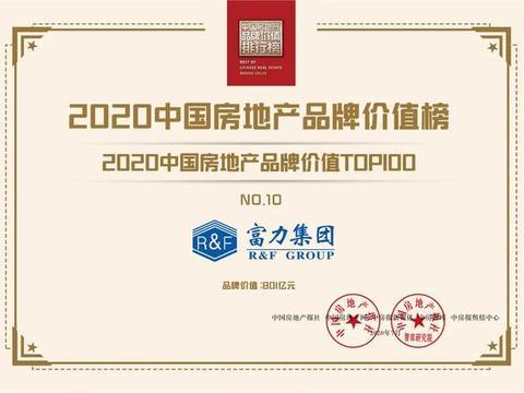 富力荣膺2020中国房地产品牌价值排行榜十强