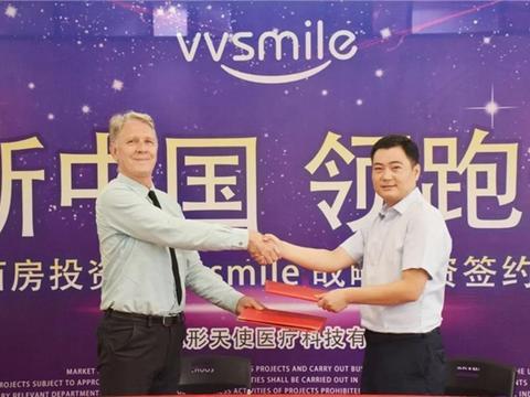 西房投资8月1日在国内领投齿科科技公司vvsmile