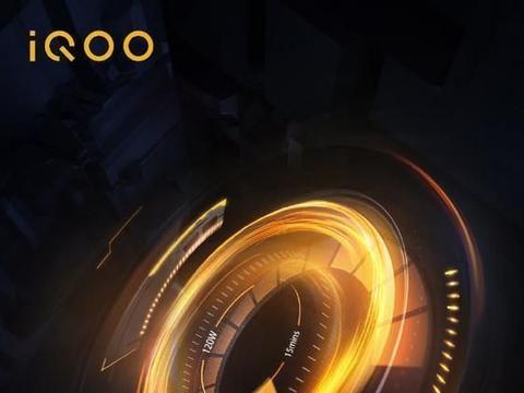 120W超级闪充+120Hz高刷屏!iQOO 5系列新机将于8月17日发布