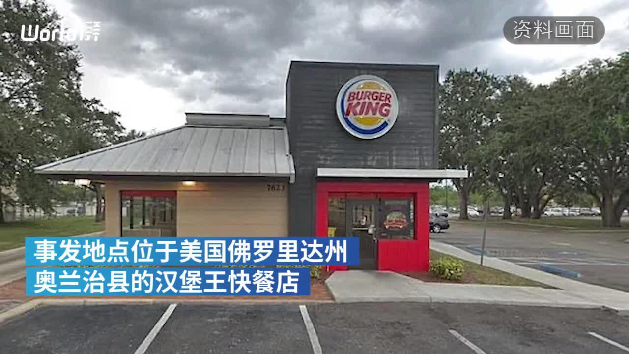 订单延误起争执,美国汉堡王店员遭枪杀