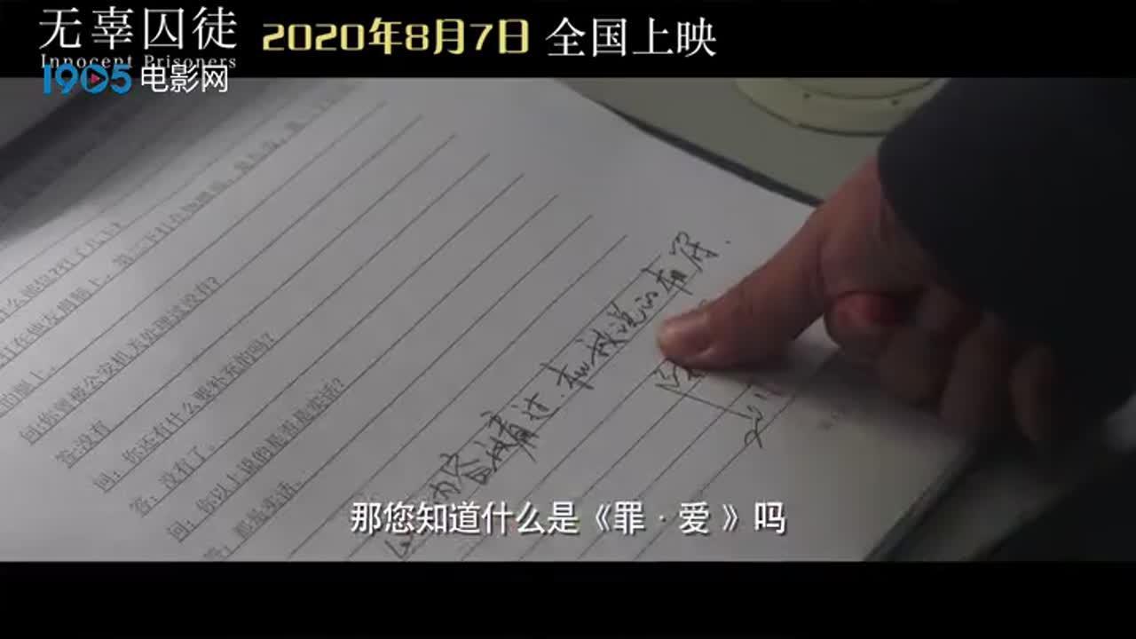 电影《无辜囚徒》发布终极预告