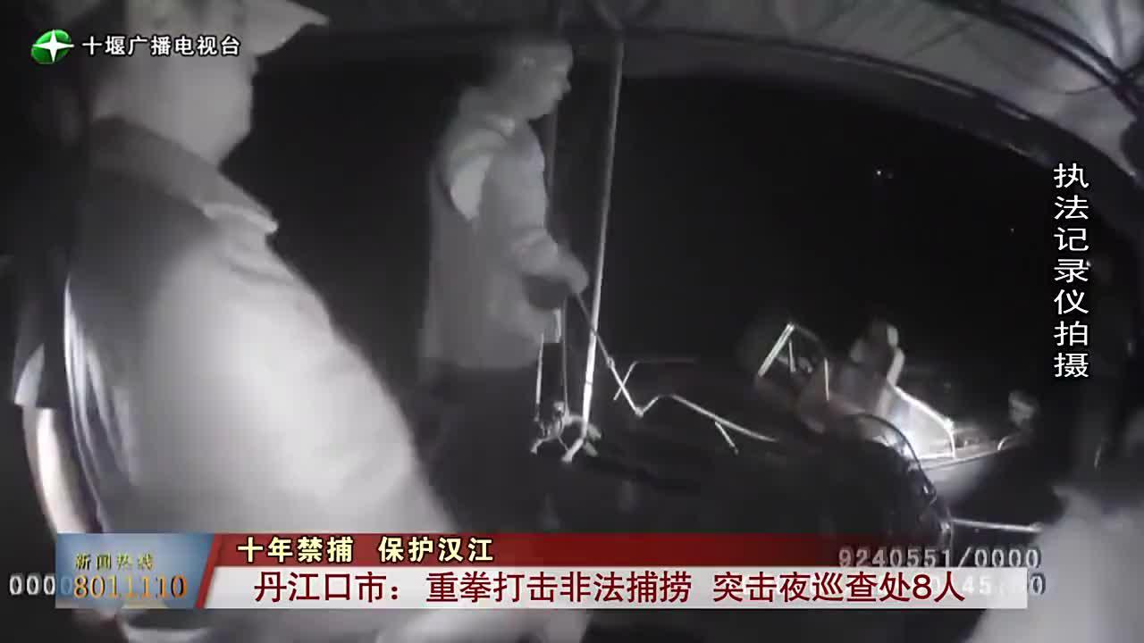 丹江口市重拳打击非法捕捞 突击夜巡查处8人