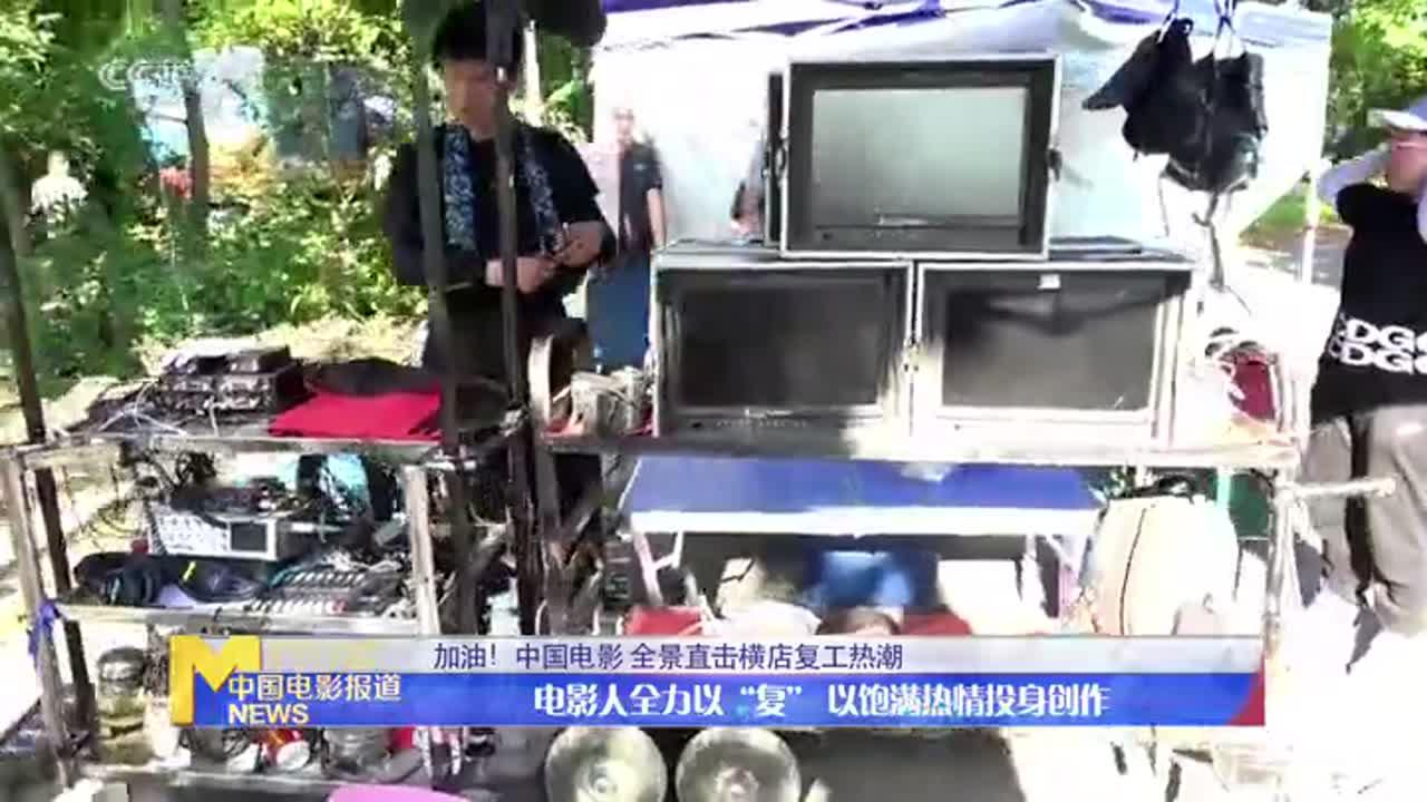 加油!中国电影 全景直击横店影视城复工热潮
