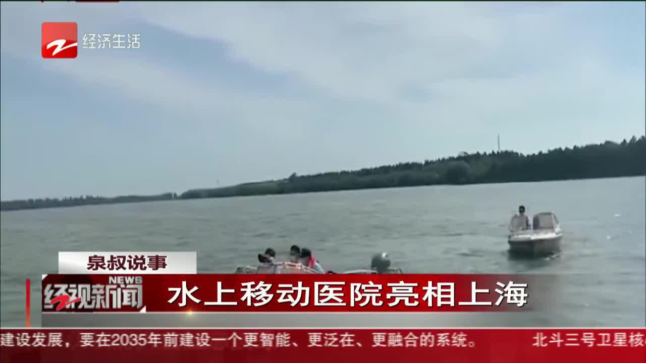 水上移动医院亮相上海