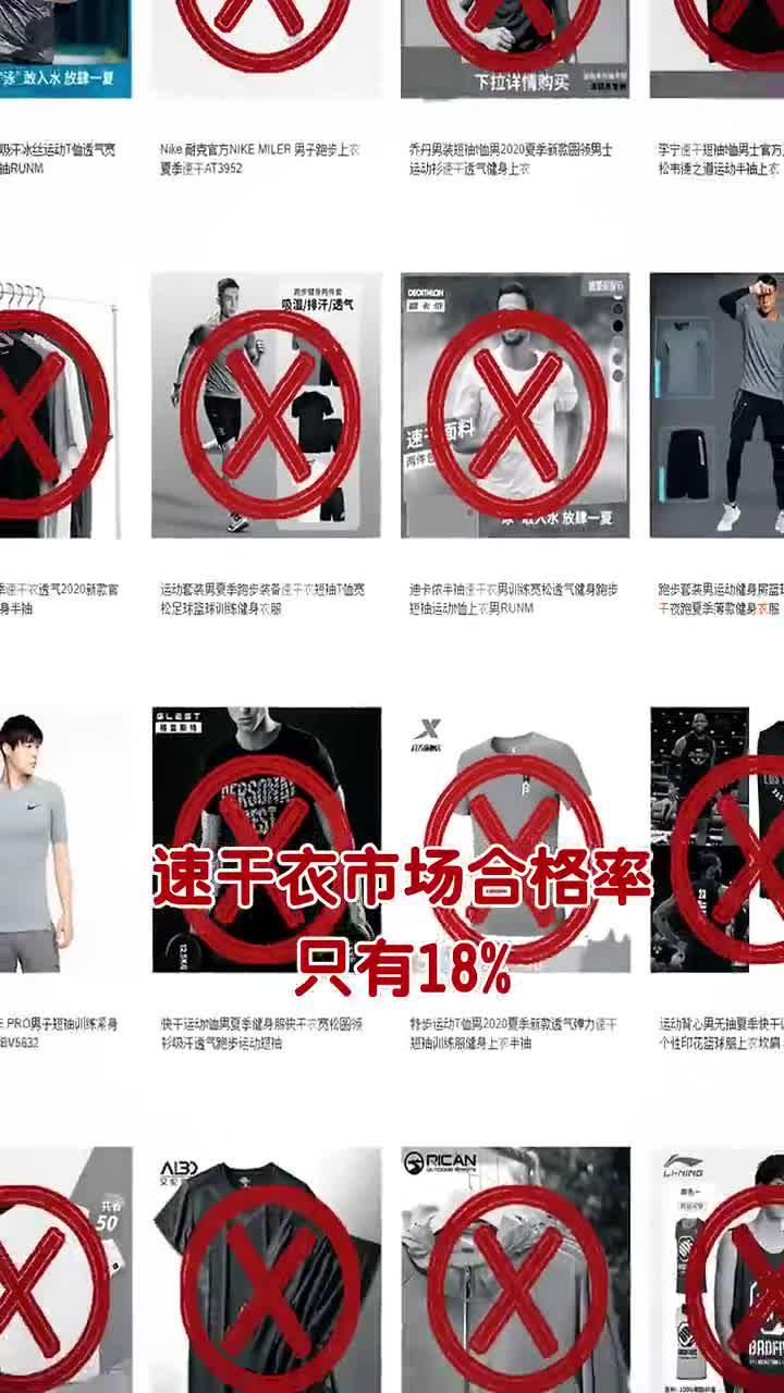 北京消费者协会速干衣质量大抽测,看看机哥家的龙牙表现如何?