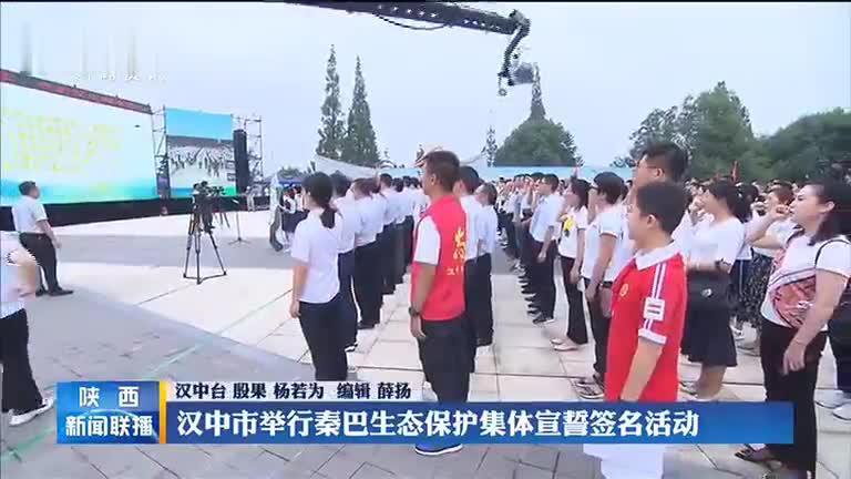 汉中市举行秦巴生态保护集体宣誓签名活动