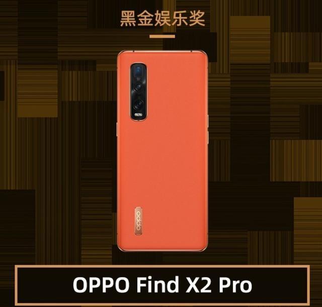 2020年最具影像力旗舰:Find X2 Pro斩获ChinaJoy黑金娱乐奖