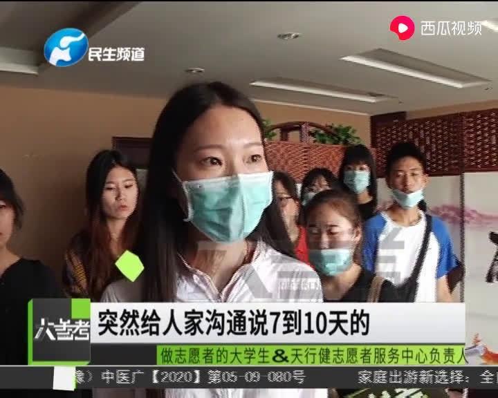郑州大学生应聘志愿者却天天拔草、卖洋葱……