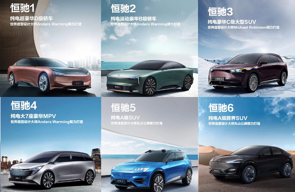 恒大汽车动真格,8月份正式发布了六款新车,网友:真好看!