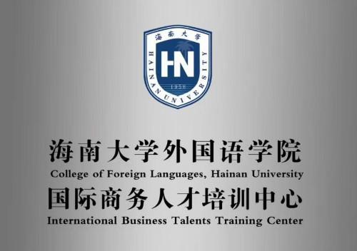 凝心聚力 海南大学国际商务领军班扬帆起航