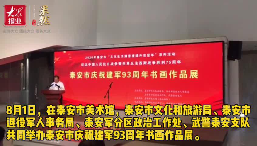果然视频|泰安市庆祝建军93周年书画作品展开幕