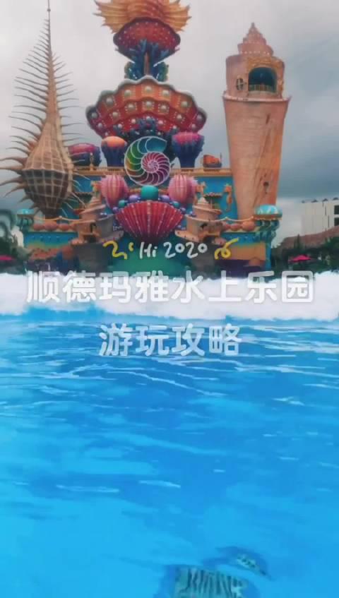 这个好玩!暑假去顺德玛雅海滩水带着微博去旅行