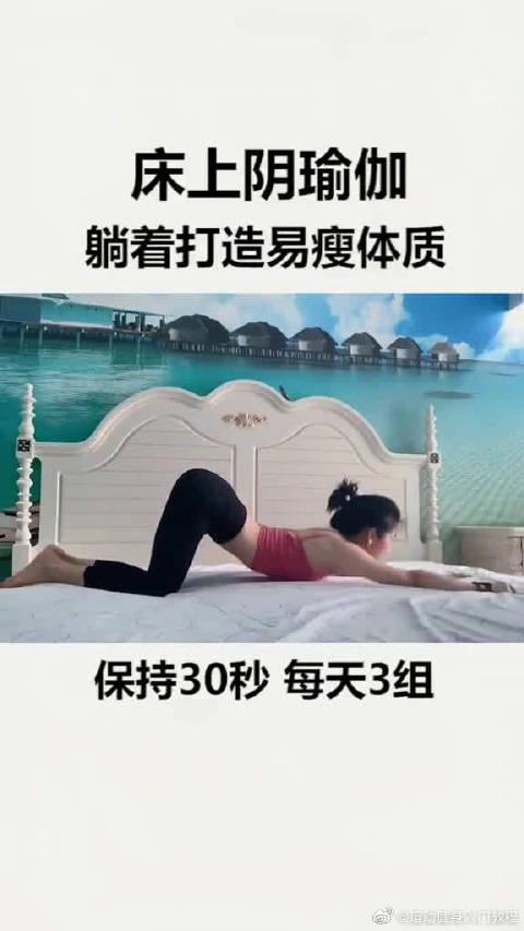 这是一套打造易瘦体质的瑜伽体式……