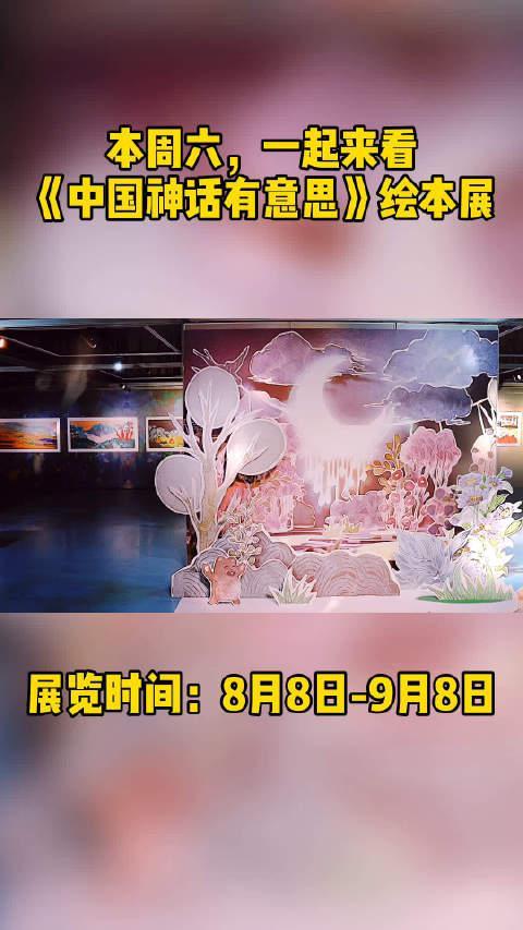 重图展览 |《中国神话有意思》绘本展