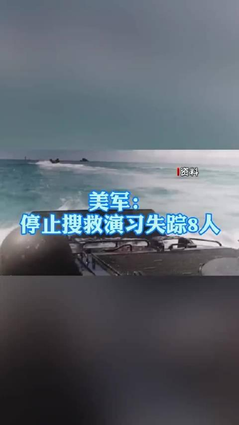军演一两栖突击车进水造成1死8失踪 ,美军指挥官认为……