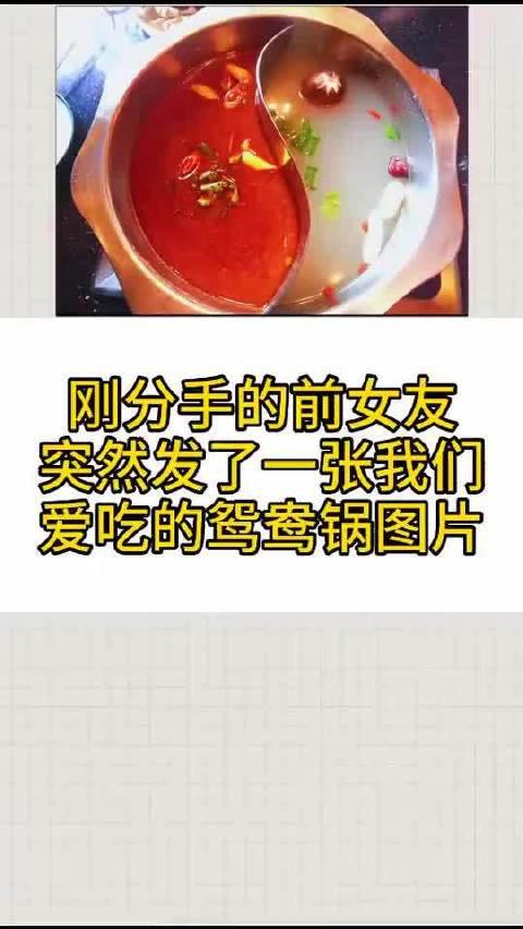 鸳鸯锅是用来和好的吗?