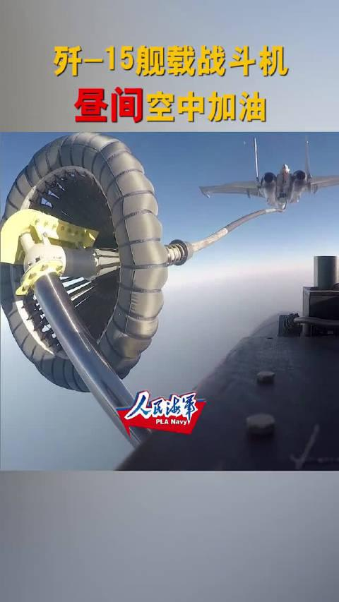 重大突破!歼15舰载机成功进行首次夜间空中加油!