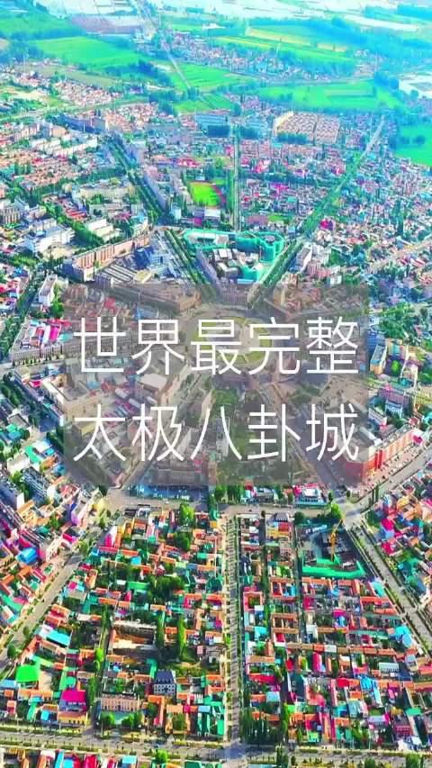 感叹古人智慧,世界最完整的一座八卦城在我们中国!