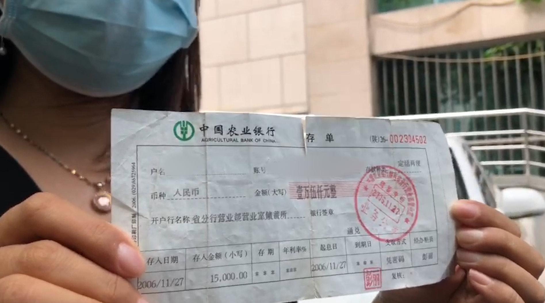 西安 女子14年前银行存款1.5万现在取不出