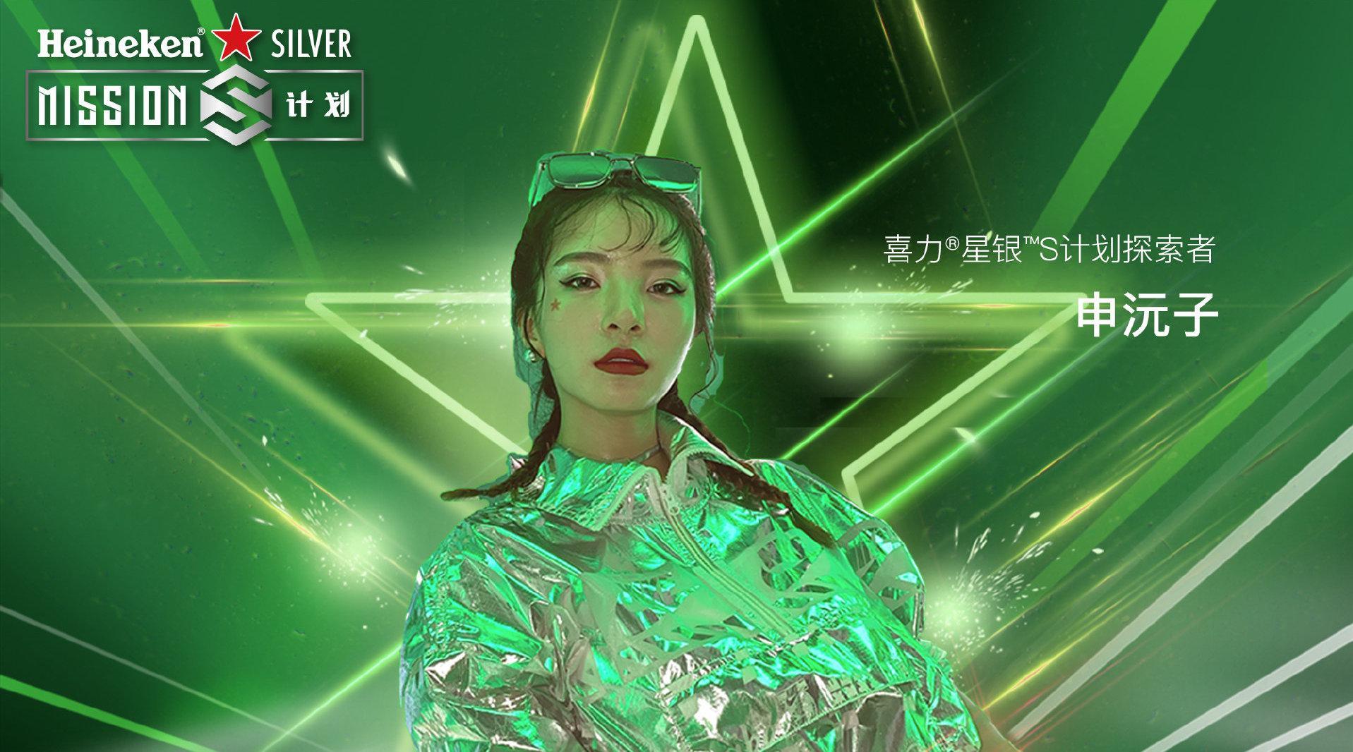 今日大新闻~⚠️⚠️⚠️ 喜力星银探索者-申沅子 已成功登陆喜