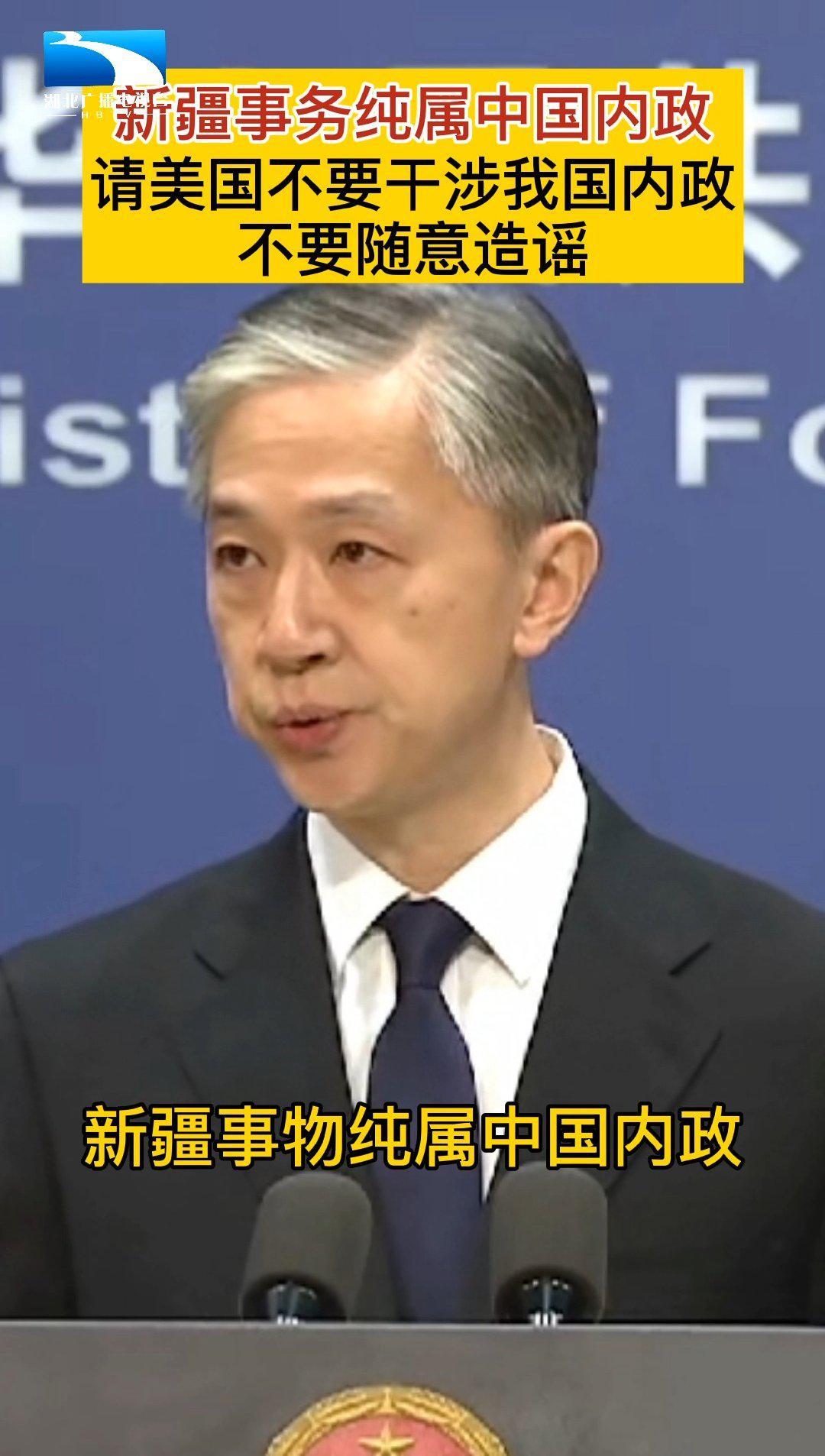 如美方执意妄为,中方必将坚决回击!新疆事务纯属中国内政……