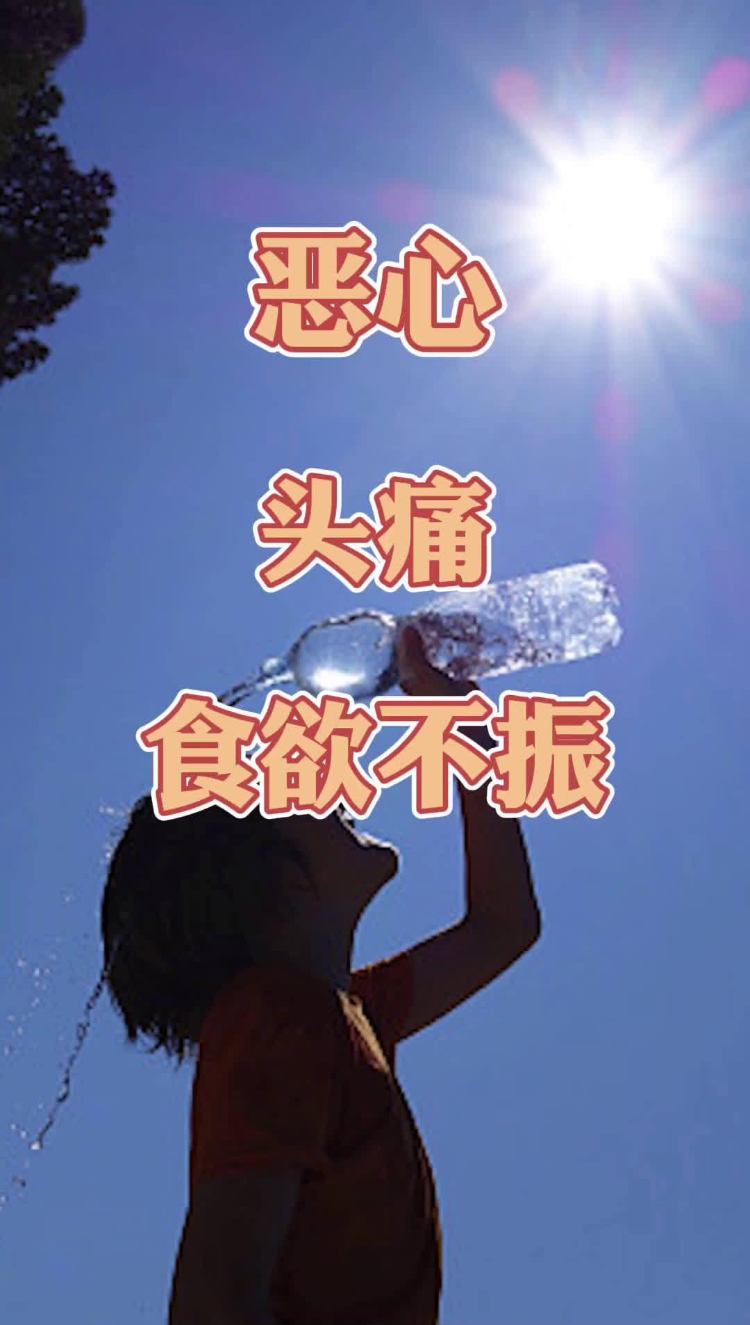 藿香正气水可以预防中暑吗?专家:确切的说不可以……