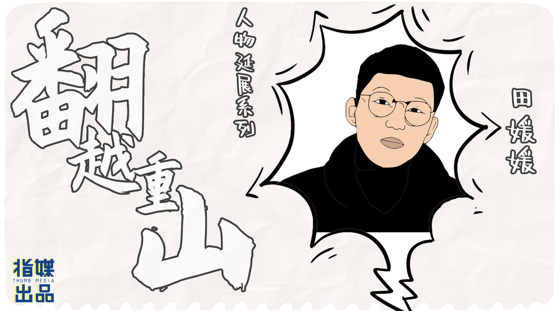 《翻越重山》——泸州天立田媛媛